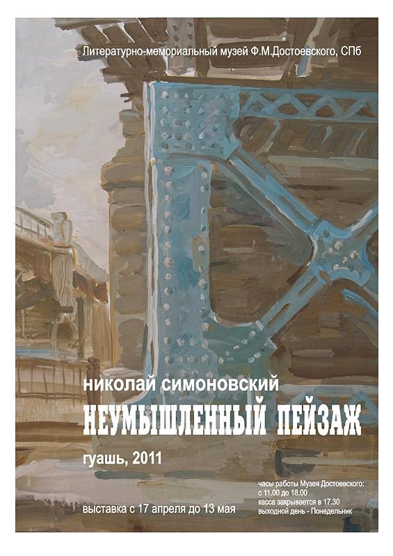 Николай Симонов�кий 171Не�м��ленн�й пейзаж187 Г�а��